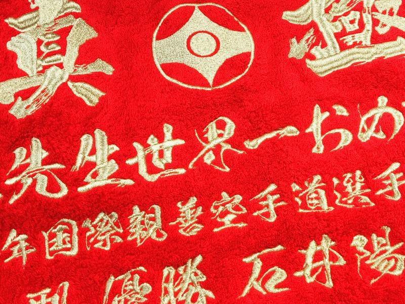 刺繍タオル